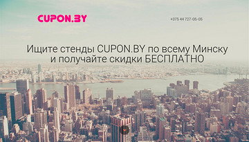 CUPON.BY